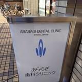Ararararagi's clinic